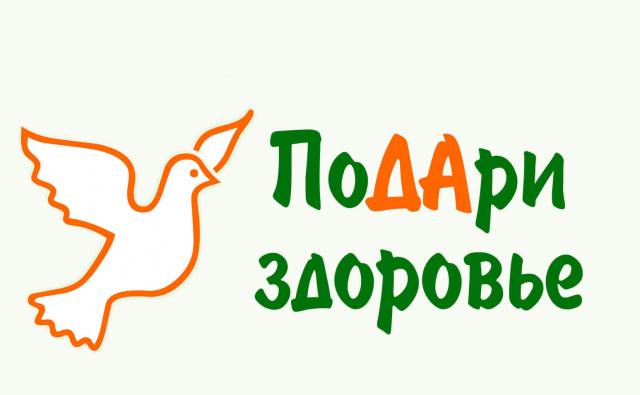 логотип благотворительной программы «Подари Здоровье»