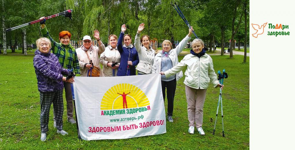 пенсионеры с флагом АКАДЕМИИ ЗДОРОВЬЯ