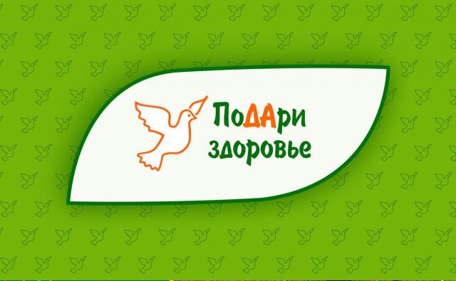 логотип благотворительной программы Подари Здоровье