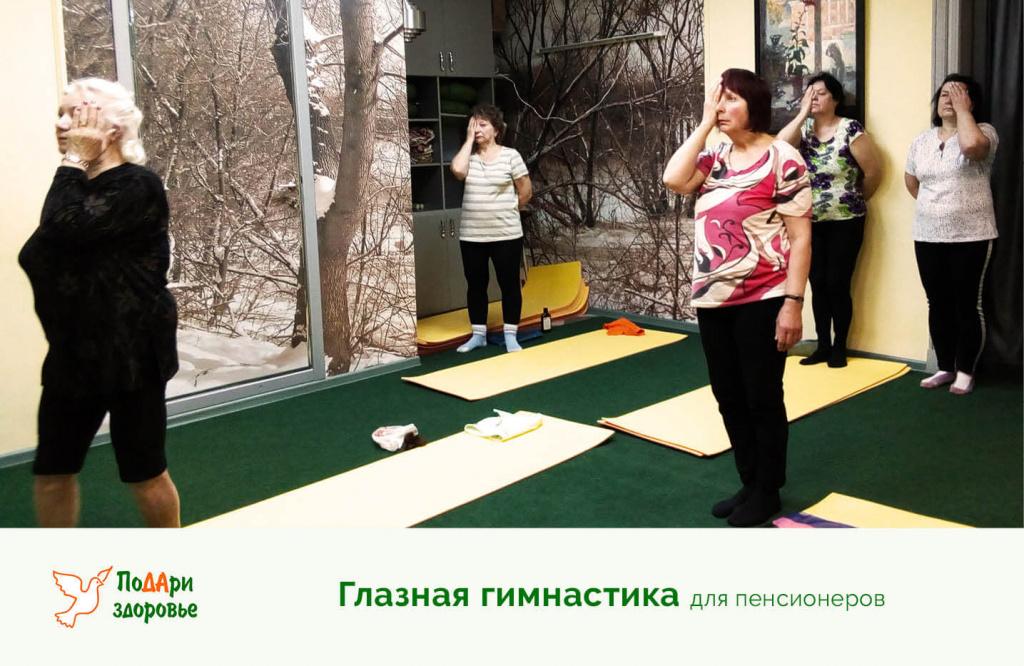 группа пенсионеров на занятии глазной гимнастикой