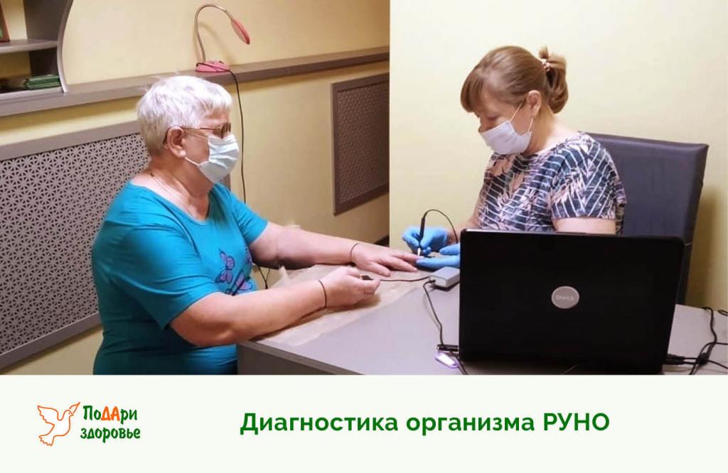 пенсионерка на сеансе диагностики организма по методу РУНО