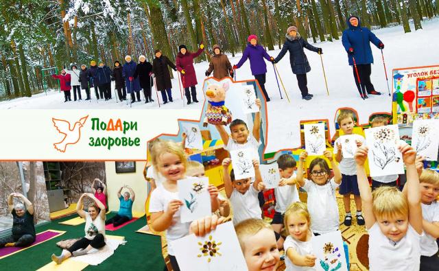 оздоровительные группы для детей и пенсионеров благотворительной программы «Подари Здоровье»